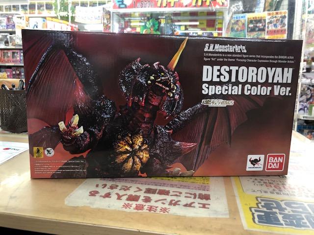 買取情報『バンダイのS.H.MonsterArts デストロイア(完全体)』