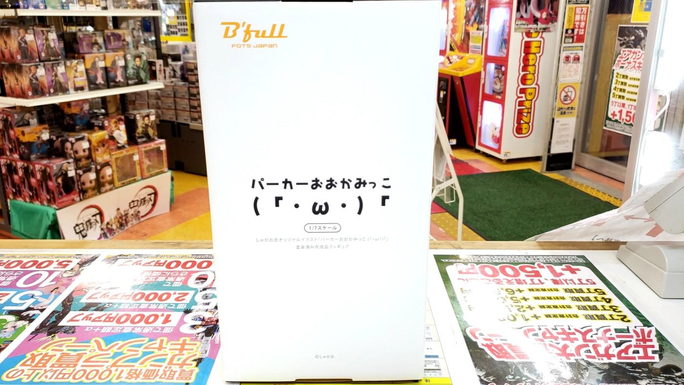 買取情報『B´fullのパーカーおおかみっこ (「・ω・)「」1/7スケール塗装済み完成品フィギュア』