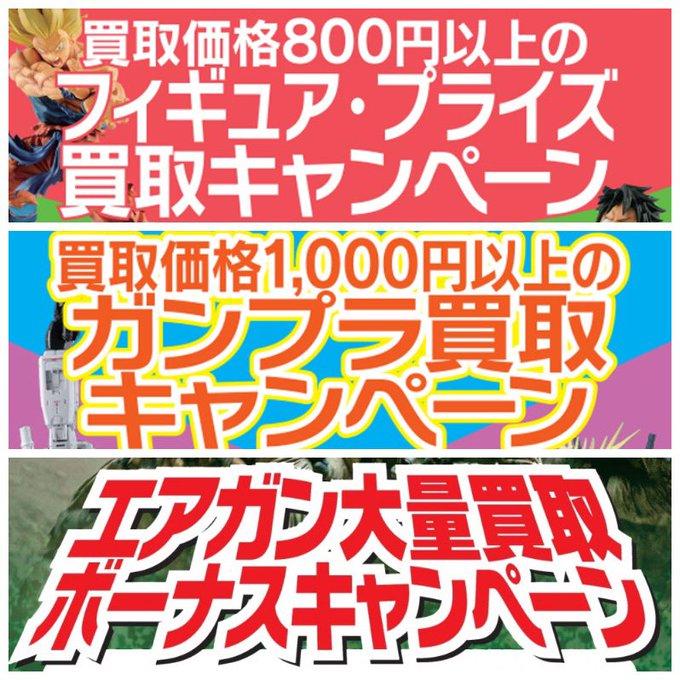 ゼスト横浜戸塚店よりお得な☆買取キャンペーンのお知らせ!!