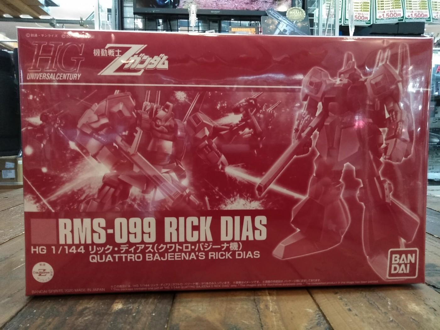 ゼスト所沢店の買取情報!!『バンダイの1/144 HG RMS-099 リック・ディアス(クワトロ・バジーナ機) 「機動戦士Zガンダム」』