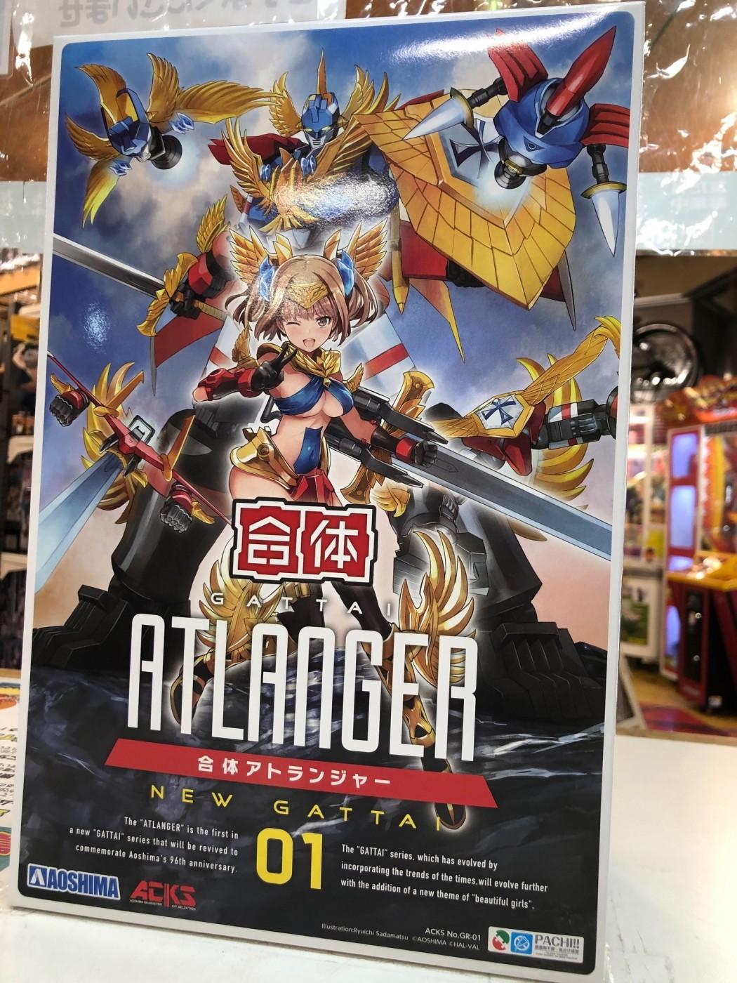 買取情報『 青島文化教材社の合体 アトランジャー』