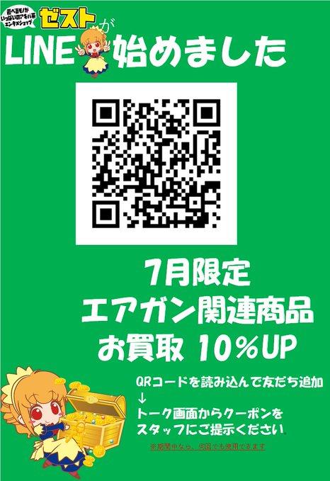 【買取UPキャンペーン】ゼスト横浜戸塚店