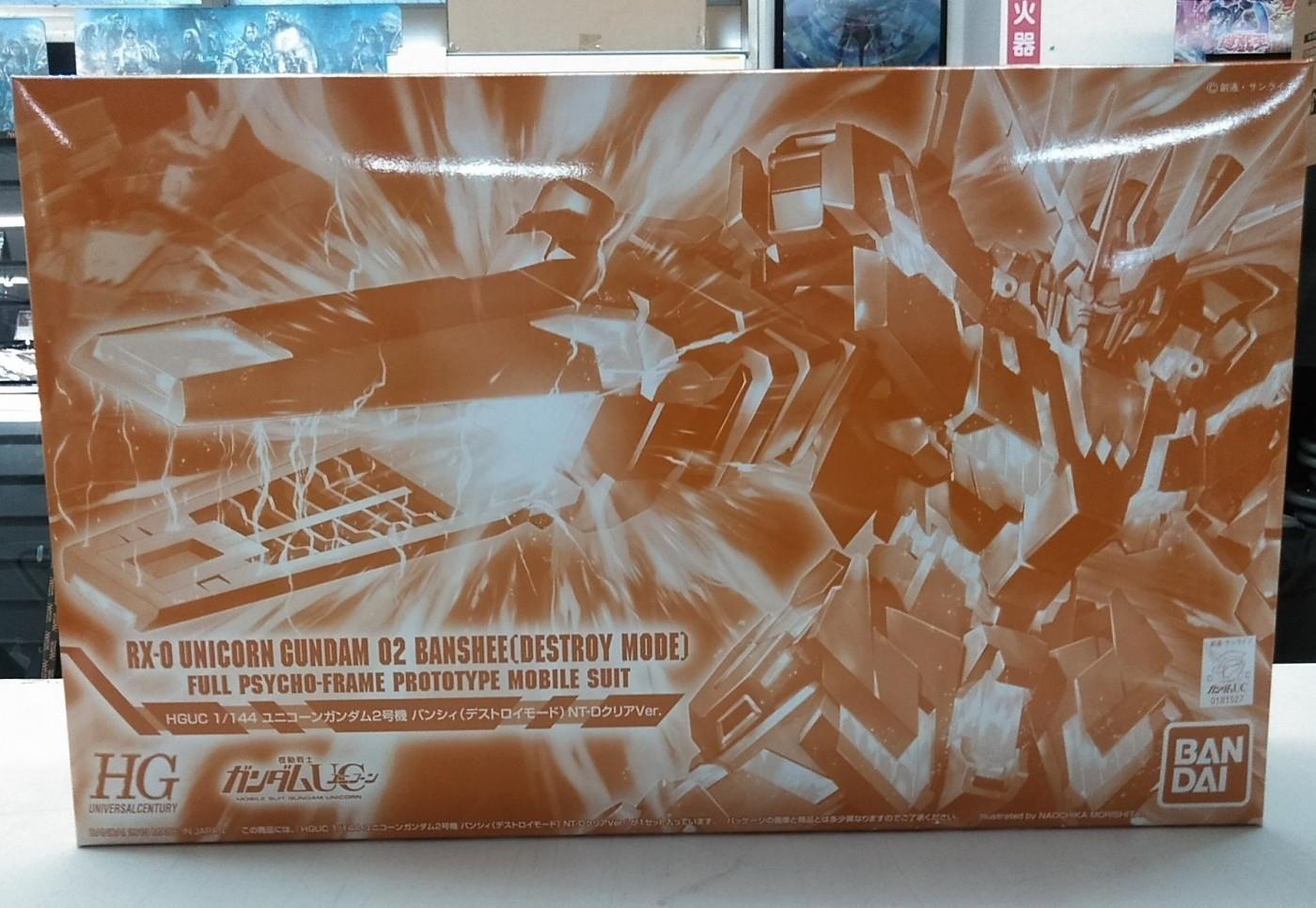ゼスト所沢店の買取情報!!『バンダイの1/144 HGUC RX-0 ユニコーンガンダム2号機 バンシィ (デストロイモード) NT-DクリアVer. 「機動戦士ガンダムUC」』