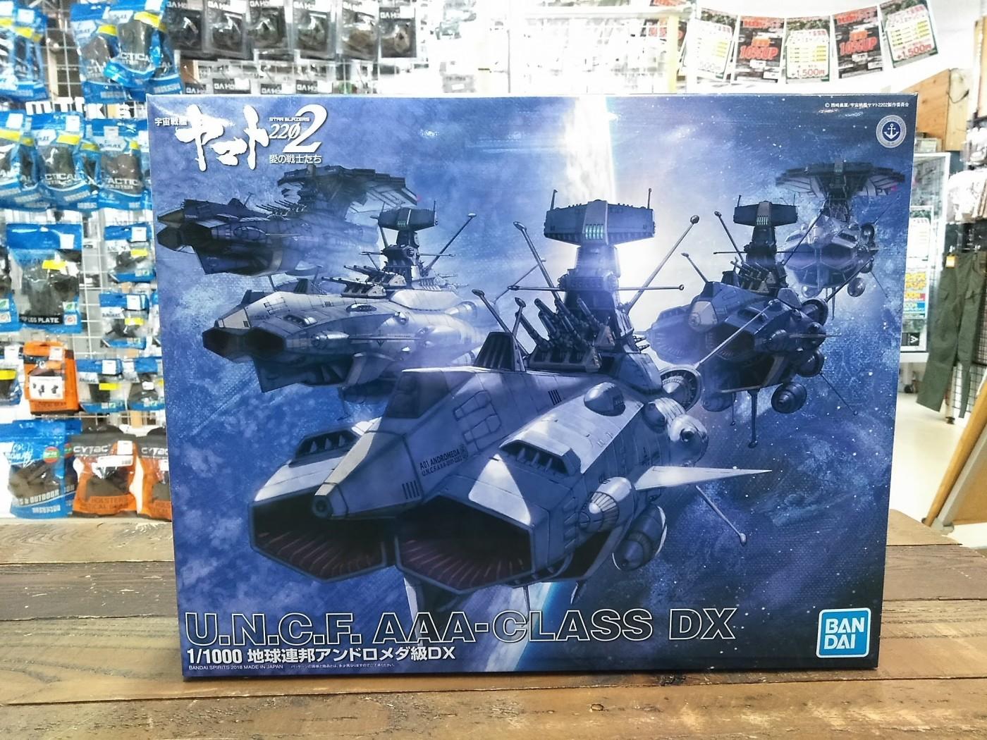 買取情報『宇宙戦艦ヤマト2202 愛の戦士たちの1/1000 地球連邦アンドロメダ級DX』