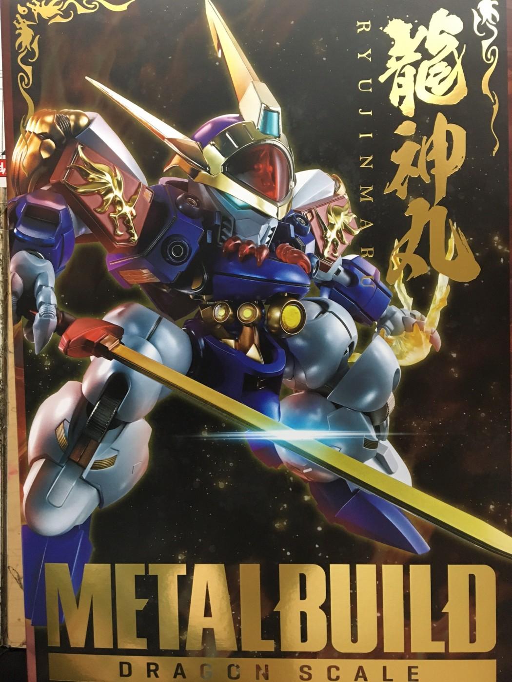 買取情報『METAL BUILD(メタルビルド)の DRAGON SCALE 龍神丸 魔神英雄伝ワタル』