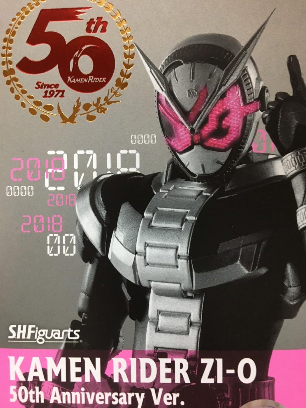 買取情報『BANDAI(バンダイ)S.H.Figuarts 仮面ライダージオウ 50th Anniversary Ver 魂ウェブ商店限定フィギュア』